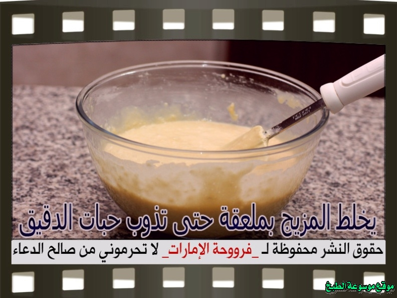 http://photos.encyclopediacooking.com/image/recipes_pictures-emirates-frooha-arabic-cupcake-cake-recipes-%D9%83%D8%A8-%D9%83%D9%8A%D9%83-%D9%81%D8%B1%D9%88%D8%AD%D8%A9-%D8%A7%D9%84%D8%A7%D9%85%D8%A7%D8%B1%D8%A7%D8%AA-%D8%A8%D8%A7%D9%84%D8%B5%D9%88%D8%B1-%D8%B7%D8%B1%D9%8A%D9%82%D8%A9-%D8%B9%D9%85%D9%84-%D9%83%D8%A8-%D9%83%D9%8A%D9%83-%D8%A7%D9%84%D8%A7%D9%88%D8%B1%D9%8A%D9%88-%D9%81%D8%B1%D9%88%D8%AD%D8%A9-%D8%A7%D9%84%D8%A7%D9%85%D8%A7%D8%B1%D8%A7%D8%AA-%D9%85%D9%86%D8%B2%D9%84%D9%8A-%D9%84%D8%B0%D9%8A%D8%B0%D8%A9-%D8%A8%D8%A7%D9%84%D8%B5%D9%88%D8%B17.jpg
