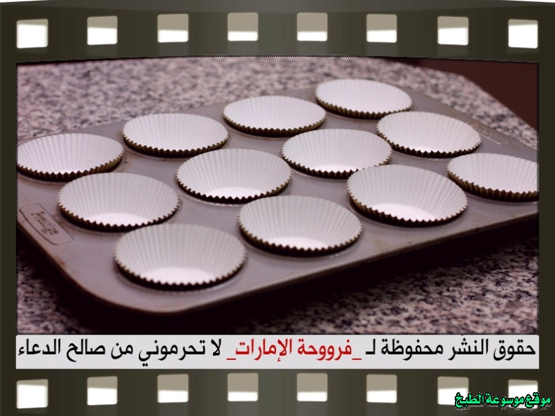 http://photos.encyclopediacooking.com/image/recipes_pictures-emirates-frooha-arabic-cupcake-cake-recipes-%D9%83%D8%A8-%D9%83%D9%8A%D9%83-%D9%81%D8%B1%D9%88%D8%AD%D8%A9-%D8%A7%D9%84%D8%A7%D9%85%D8%A7%D8%B1%D8%A7%D8%AA-%D8%A8%D8%A7%D9%84%D8%B5%D9%88%D8%B1-%D8%B7%D8%B1%D9%8A%D9%82%D8%A9-%D8%B9%D9%85%D9%84-%D9%83%D8%A8-%D9%83%D9%8A%D9%83-%D8%A7%D9%84%D8%A7%D9%88%D8%B1%D9%8A%D9%88-%D9%81%D8%B1%D9%88%D8%AD%D8%A9-%D8%A7%D9%84%D8%A7%D9%85%D8%A7%D8%B1%D8%A7%D8%AA-%D9%85%D9%86%D8%B2%D9%84%D9%8A-%D9%84%D8%B0%D9%8A%D8%B0%D8%A9-%D8%A8%D8%A7%D9%84%D8%B5%D9%88%D8%B19.jpg