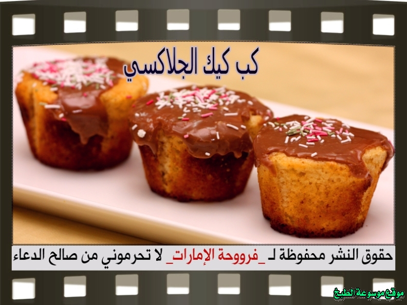 http://photos.encyclopediacooking.com/image/recipes_pictures-emirates-frooha-arabic-cupcake-cake-recipes-%D9%83%D8%A8-%D9%83%D9%8A%D9%83-%D9%81%D8%B1%D9%88%D8%AD%D8%A9-%D8%A7%D9%84%D8%A7%D9%85%D8%A7%D8%B1%D8%A7%D8%AA-%D8%A8%D8%A7%D9%84%D8%B5%D9%88%D8%B1-%D8%B7%D8%B1%D9%8A%D9%82%D8%A9-%D8%B9%D9%85%D9%84-%D9%83%D8%A8-%D9%83%D9%8A%D9%83-%D8%A7%D9%84%D8%AC%D9%84%D8%A7%D9%83%D8%B3%D9%8A-%D9%81%D8%B1%D9%88%D8%AD%D8%A9-%D8%A7%D9%84%D8%A7%D9%85%D8%A7%D8%B1%D8%A7%D8%AA-%D9%85%D9%86%D8%B2%D9%84%D9%8A-%D9%84%D8%B0%D9%8A%D8%B0%D8%A9-%D8%A8%D8%A7%D9%84%D8%B5%D9%88%D8%B1.jpg
