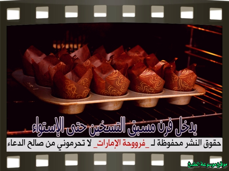 http://photos.encyclopediacooking.com/image/recipes_pictures-emirates-frooha-arabic-cupcake-cake-recipes-%D9%83%D8%A8-%D9%83%D9%8A%D9%83-%D9%81%D8%B1%D9%88%D8%AD%D8%A9-%D8%A7%D9%84%D8%A7%D9%85%D8%A7%D8%B1%D8%A7%D8%AA-%D8%A8%D8%A7%D9%84%D8%B5%D9%88%D8%B1-%D8%B7%D8%B1%D9%8A%D9%82%D8%A9-%D8%B9%D9%85%D9%84-%D9%83%D8%A8-%D9%83%D9%8A%D9%83-%D8%A7%D9%84%D8%AC%D9%84%D8%A7%D9%83%D8%B3%D9%8A-%D9%81%D8%B1%D9%88%D8%AD%D8%A9-%D8%A7%D9%84%D8%A7%D9%85%D8%A7%D8%B1%D8%A7%D8%AA-%D9%85%D9%86%D8%B2%D9%84%D9%8A-%D9%84%D8%B0%D9%8A%D8%B0%D8%A9-%D8%A8%D8%A7%D9%84%D8%B5%D9%88%D8%B112.jpg