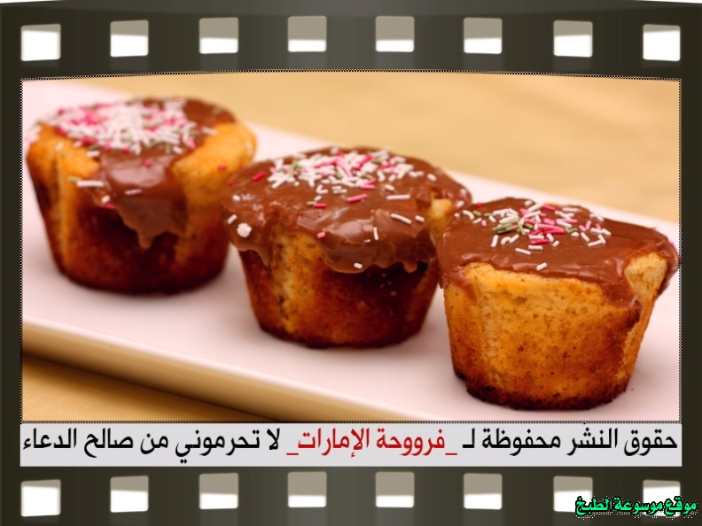 http://photos.encyclopediacooking.com/image/recipes_pictures-emirates-frooha-arabic-cupcake-cake-recipes-%D9%83%D8%A8-%D9%83%D9%8A%D9%83-%D9%81%D8%B1%D9%88%D8%AD%D8%A9-%D8%A7%D9%84%D8%A7%D9%85%D8%A7%D8%B1%D8%A7%D8%AA-%D8%A8%D8%A7%D9%84%D8%B5%D9%88%D8%B1-%D8%B7%D8%B1%D9%8A%D9%82%D8%A9-%D8%B9%D9%85%D9%84-%D9%83%D8%A8-%D9%83%D9%8A%D9%83-%D8%A7%D9%84%D8%AC%D9%84%D8%A7%D9%83%D8%B3%D9%8A-%D9%81%D8%B1%D9%88%D8%AD%D8%A9-%D8%A7%D9%84%D8%A7%D9%85%D8%A7%D8%B1%D8%A7%D8%AA-%D9%85%D9%86%D8%B2%D9%84%D9%8A-%D9%84%D8%B0%D9%8A%D8%B0%D8%A9-%D8%A8%D8%A7%D9%84%D8%B5%D9%88%D8%B123.jpg