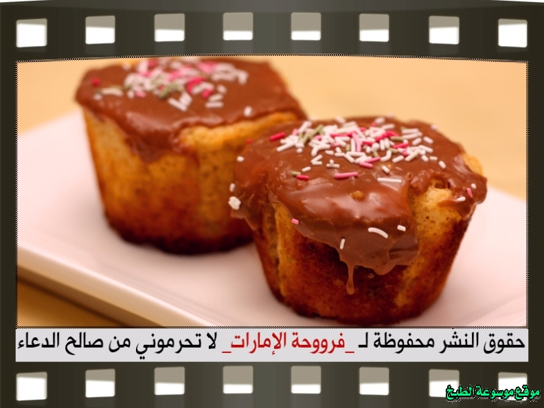 http://photos.encyclopediacooking.com/image/recipes_pictures-emirates-frooha-arabic-cupcake-cake-recipes-%D9%83%D8%A8-%D9%83%D9%8A%D9%83-%D9%81%D8%B1%D9%88%D8%AD%D8%A9-%D8%A7%D9%84%D8%A7%D9%85%D8%A7%D8%B1%D8%A7%D8%AA-%D8%A8%D8%A7%D9%84%D8%B5%D9%88%D8%B1-%D8%B7%D8%B1%D9%8A%D9%82%D8%A9-%D8%B9%D9%85%D9%84-%D9%83%D8%A8-%D9%83%D9%8A%D9%83-%D8%A7%D9%84%D8%AC%D9%84%D8%A7%D9%83%D8%B3%D9%8A-%D9%81%D8%B1%D9%88%D8%AD%D8%A9-%D8%A7%D9%84%D8%A7%D9%85%D8%A7%D8%B1%D8%A7%D8%AA-%D9%85%D9%86%D8%B2%D9%84%D9%8A-%D9%84%D8%B0%D9%8A%D8%B0%D8%A9-%D8%A8%D8%A7%D9%84%D8%B5%D9%88%D8%B124.jpg