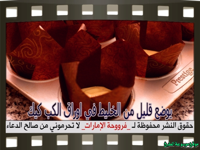 http://photos.encyclopediacooking.com/image/recipes_pictures-emirates-frooha-arabic-cupcake-cake-recipes-%D9%83%D8%A8-%D9%83%D9%8A%D9%83-%D9%81%D8%B1%D9%88%D8%AD%D8%A9-%D8%A7%D9%84%D8%A7%D9%85%D8%A7%D8%B1%D8%A7%D8%AA-%D8%A8%D8%A7%D9%84%D8%B5%D9%88%D8%B1-%D8%B7%D8%B1%D9%8A%D9%82%D8%A9-%D8%B9%D9%85%D9%84-%D9%83%D8%A8-%D9%83%D9%8A%D9%83-%D8%A7%D9%84%D8%AC%D9%84%D8%A7%D9%83%D8%B3%D9%8A-%D9%81%D8%B1%D9%88%D8%AD%D8%A9-%D8%A7%D9%84%D8%A7%D9%85%D8%A7%D8%B1%D8%A7%D8%AA-%D9%85%D9%86%D8%B2%D9%84%D9%8A-%D9%84%D8%B0%D9%8A%D8%B0%D8%A9-%D8%A8%D8%A7%D9%84%D8%B5%D9%88%D8%B18.jpg