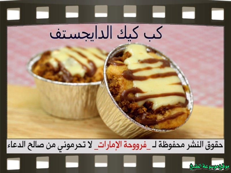 http://photos.encyclopediacooking.com/image/recipes_pictures-emirates-frooha-arabic-cupcake-cake-recipes-%D9%83%D8%A8-%D9%83%D9%8A%D9%83-%D9%81%D8%B1%D9%88%D8%AD%D8%A9-%D8%A7%D9%84%D8%A7%D9%85%D8%A7%D8%B1%D8%A7%D8%AA-%D8%A8%D8%A7%D9%84%D8%B5%D9%88%D8%B1-%D8%B7%D8%B1%D9%8A%D9%82%D8%A9-%D8%B9%D9%85%D9%84-%D9%83%D8%A8-%D9%83%D9%8A%D9%83-%D8%A7%D9%84%D8%AF%D8%A7%D9%8A%D8%AC%D8%B3%D8%AA%D9%81-%D9%81%D8%B1%D9%88%D8%AD%D8%A9-%D8%A7%D9%84%D8%A7%D9%85%D8%A7%D8%B1%D8%A7%D8%AA-%D9%85%D9%86%D8%B2%D9%84%D9%8A-%D9%84%D8%B0%D9%8A%D8%B0%D8%A9-%D8%A8%D8%A7%D9%84%D8%B5%D9%88%D8%B1.jpg