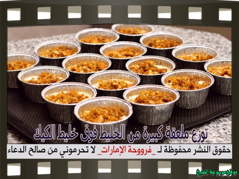 http://photos.encyclopediacooking.com/image/recipes_pictures-emirates-frooha-arabic-cupcake-cake-recipes-%D9%83%D8%A8-%D9%83%D9%8A%D9%83-%D9%81%D8%B1%D9%88%D8%AD%D8%A9-%D8%A7%D9%84%D8%A7%D9%85%D8%A7%D8%B1%D8%A7%D8%AA-%D8%A8%D8%A7%D9%84%D8%B5%D9%88%D8%B1-%D8%B7%D8%B1%D9%8A%D9%82%D8%A9-%D8%B9%D9%85%D9%84-%D9%83%D8%A8-%D9%83%D9%8A%D9%83-%D8%A7%D9%84%D8%AF%D8%A7%D9%8A%D8%AC%D8%B3%D8%AA%D9%81-%D9%81%D8%B1%D9%88%D8%AD%D8%A9-%D8%A7%D9%84%D8%A7%D9%85%D8%A7%D8%B1%D8%A7%D8%AA-%D9%85%D9%86%D8%B2%D9%84%D9%8A-%D9%84%D8%B0%D9%8A%D8%B0%D8%A9-%D8%A8%D8%A7%D9%84%D8%B5%D9%88%D8%B111.jpg