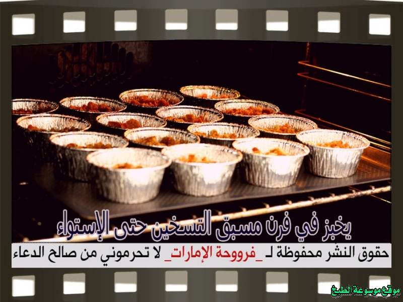 http://photos.encyclopediacooking.com/image/recipes_pictures-emirates-frooha-arabic-cupcake-cake-recipes-%D9%83%D8%A8-%D9%83%D9%8A%D9%83-%D9%81%D8%B1%D9%88%D8%AD%D8%A9-%D8%A7%D9%84%D8%A7%D9%85%D8%A7%D8%B1%D8%A7%D8%AA-%D8%A8%D8%A7%D9%84%D8%B5%D9%88%D8%B1-%D8%B7%D8%B1%D9%8A%D9%82%D8%A9-%D8%B9%D9%85%D9%84-%D9%83%D8%A8-%D9%83%D9%8A%D9%83-%D8%A7%D9%84%D8%AF%D8%A7%D9%8A%D8%AC%D8%B3%D8%AA%D9%81-%D9%81%D8%B1%D9%88%D8%AD%D8%A9-%D8%A7%D9%84%D8%A7%D9%85%D8%A7%D8%B1%D8%A7%D8%AA-%D9%85%D9%86%D8%B2%D9%84%D9%8A-%D9%84%D8%B0%D9%8A%D8%B0%D8%A9-%D8%A8%D8%A7%D9%84%D8%B5%D9%88%D8%B112.jpg