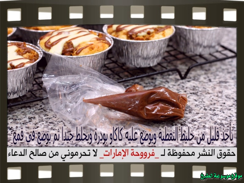 http://photos.encyclopediacooking.com/image/recipes_pictures-emirates-frooha-arabic-cupcake-cake-recipes-%D9%83%D8%A8-%D9%83%D9%8A%D9%83-%D9%81%D8%B1%D9%88%D8%AD%D8%A9-%D8%A7%D9%84%D8%A7%D9%85%D8%A7%D8%B1%D8%A7%D8%AA-%D8%A8%D8%A7%D9%84%D8%B5%D9%88%D8%B1-%D8%B7%D8%B1%D9%8A%D9%82%D8%A9-%D8%B9%D9%85%D9%84-%D9%83%D8%A8-%D9%83%D9%8A%D9%83-%D8%A7%D9%84%D8%AF%D8%A7%D9%8A%D8%AC%D8%B3%D8%AA%D9%81-%D9%81%D8%B1%D9%88%D8%AD%D8%A9-%D8%A7%D9%84%D8%A7%D9%85%D8%A7%D8%B1%D8%A7%D8%AA-%D9%85%D9%86%D8%B2%D9%84%D9%8A-%D9%84%D8%B0%D9%8A%D8%B0%D8%A9-%D8%A8%D8%A7%D9%84%D8%B5%D9%88%D8%B117.jpg