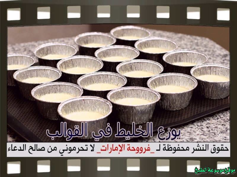 http://photos.encyclopediacooking.com/image/recipes_pictures-emirates-frooha-arabic-cupcake-cake-recipes-%D9%83%D8%A8-%D9%83%D9%8A%D9%83-%D9%81%D8%B1%D9%88%D8%AD%D8%A9-%D8%A7%D9%84%D8%A7%D9%85%D8%A7%D8%B1%D8%A7%D8%AA-%D8%A8%D8%A7%D9%84%D8%B5%D9%88%D8%B1-%D8%B7%D8%B1%D9%8A%D9%82%D8%A9-%D8%B9%D9%85%D9%84-%D9%83%D8%A8-%D9%83%D9%8A%D9%83-%D8%A7%D9%84%D8%AF%D8%A7%D9%8A%D8%AC%D8%B3%D8%AA%D9%81-%D9%81%D8%B1%D9%88%D8%AD%D8%A9-%D8%A7%D9%84%D8%A7%D9%85%D8%A7%D8%B1%D8%A7%D8%AA-%D9%85%D9%86%D8%B2%D9%84%D9%8A-%D9%84%D8%B0%D9%8A%D8%B0%D8%A9-%D8%A8%D8%A7%D9%84%D8%B5%D9%88%D8%B18.jpg