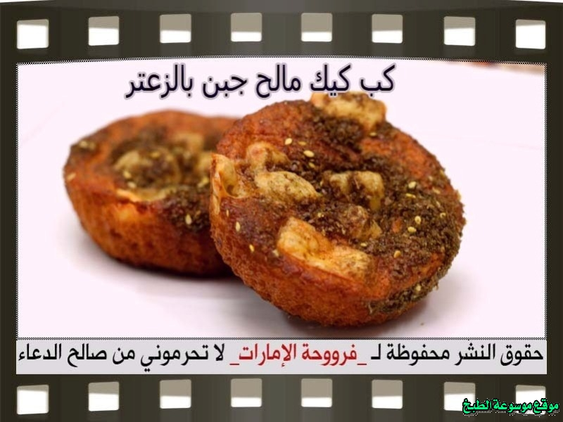 http://photos.encyclopediacooking.com/image/recipes_pictures-emirates-frooha-arabic-cupcake-cake-recipes-%D9%83%D8%A8-%D9%83%D9%8A%D9%83-%D9%81%D8%B1%D9%88%D8%AD%D8%A9-%D8%A7%D9%84%D8%A7%D9%85%D8%A7%D8%B1%D8%A7%D8%AA-%D8%A8%D8%A7%D9%84%D8%B5%D9%88%D8%B1-%D8%B7%D8%B1%D9%8A%D9%82%D8%A9-%D8%B9%D9%85%D9%84-%D9%83%D8%A8-%D9%83%D9%8A%D9%83-%D9%85%D8%A7%D9%84%D8%AD-%D9%81%D8%B1%D9%88%D8%AD%D8%A9-%D8%A7%D9%84%D8%A7%D9%85%D8%A7%D8%B1%D8%A7%D8%AA-%D9%85%D9%86%D8%B2%D9%84%D9%8A-%D9%84%D8%B0%D9%8A%D8%B0%D8%A9-%D8%A8%D8%A7%D9%84%D8%B5%D9%88%D8%B1.jpg