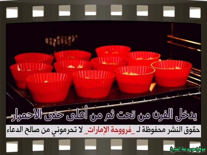 http://photos.encyclopediacooking.com/image/recipes_pictures-emirates-frooha-arabic-cupcake-cake-recipes-%D9%83%D8%A8-%D9%83%D9%8A%D9%83-%D9%81%D8%B1%D9%88%D8%AD%D8%A9-%D8%A7%D9%84%D8%A7%D9%85%D8%A7%D8%B1%D8%A7%D8%AA-%D8%A8%D8%A7%D9%84%D8%B5%D9%88%D8%B1-%D8%B7%D8%B1%D9%8A%D9%82%D8%A9-%D8%B9%D9%85%D9%84-%D9%83%D8%A8-%D9%83%D9%8A%D9%83-%D9%85%D8%A7%D9%84%D8%AD-%D9%81%D8%B1%D9%88%D8%AD%D8%A9-%D8%A7%D9%84%D8%A7%D9%85%D8%A7%D8%B1%D8%A7%D8%AA-%D9%85%D9%86%D8%B2%D9%84%D9%8A-%D9%84%D8%B0%D9%8A%D8%B0%D8%A9-%D8%A8%D8%A7%D9%84%D8%B5%D9%88%D8%B18.jpg