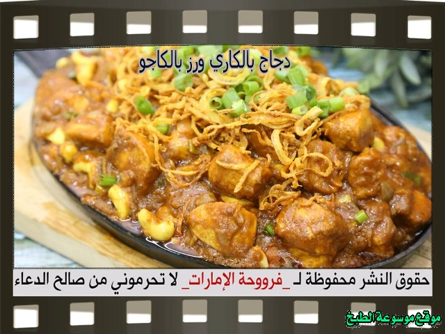 -emirates-frooha-arabic-food-cooking-recipes-وصفات-اطباق-ساخنة-رئيسية-فروحة-الامارات-بالصور-طريقة عمل الدجاج بالكاري مع الارز بالكاجو منزلي لذيذة بالصور