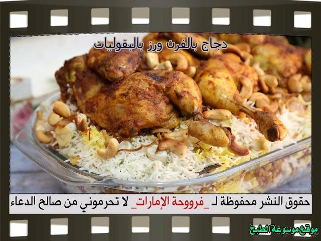 -emirates-frooha-arabic-food-cooking-recipes-وصفات-اطباق-ساخنة-رئيسية-فروحة-الامارات-بالصور-طريقة عمل الذ دجاج بالفرن مع رز بالبقوليات منزلي لذيذة بالصور