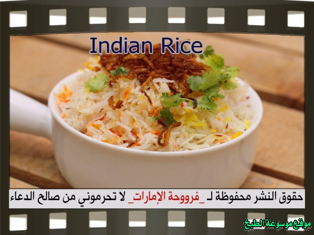 -emirates-frooha-arabic-food-cooking-recipes-وصفات-اطباق-ساخنة-رئيسية-فروحة-الامارات-بالصور-طريقة عمل الذ كبسة الأرز الهندي indian rice recipe لذيذ منزلي بالصور