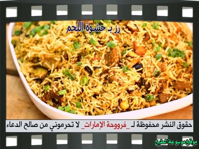 -emirates-frooha-arabic-food-cooking-recipes-وصفات-اطباق-ساخنة-رئيسية-فروحة-الامارات-بالصور-طريقة عمل الذ كبسة رز مبهر بحميسة اللحم لذيذ منزلي بالصور