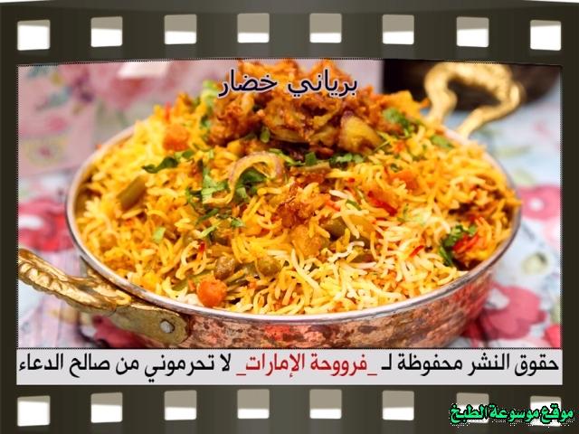 -emirates-frooha-arabic-food-cooking-recipes-وصفات-اطباق-ساخنة-رئيسية-فروحة-الامارات-بالصور-طريقة عمل الرز البرياني بالخضار على اصوله منزلي لذيذة بالصور