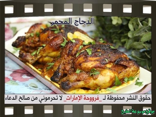 -emirates-frooha-arabic-food-cooking-recipes-وصفات-اطباق-ساخنة-رئيسية-فروحة-الامارات-بالصور-طريقة عمل الدجاج محمر منزلي لذيذة بالصور