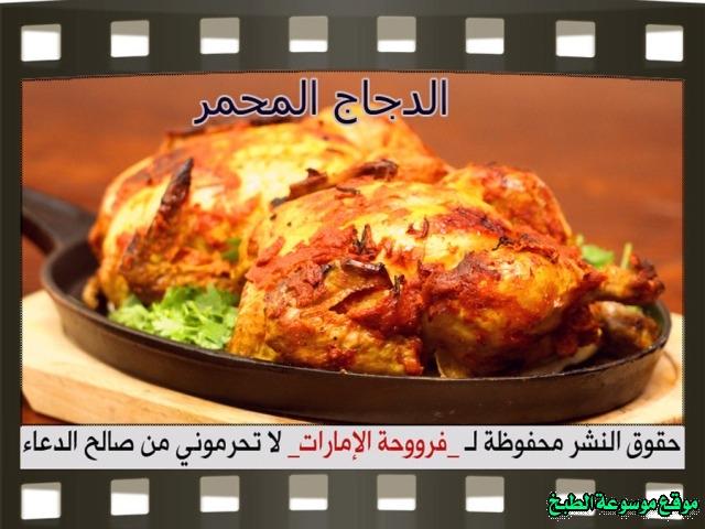 -emirates-frooha-arabic-food-cooking-recipes-وصفات-اطباق-ساخنة-رئيسية-فروحة-الامارات-بالصور-طريقة عمل الذ الدجاج المحمر بالفرن منزلي لذيذة بالصور