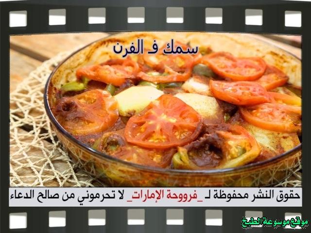 -emirates-frooha-arabic-food-cooking-recipes-وصفات-اطباق-ساخنة-رئيسية-فروحة-الامارات-بالصور-طريقة عمل الذ صينية سمك في الفرن لذيذ منزلي بالصور
