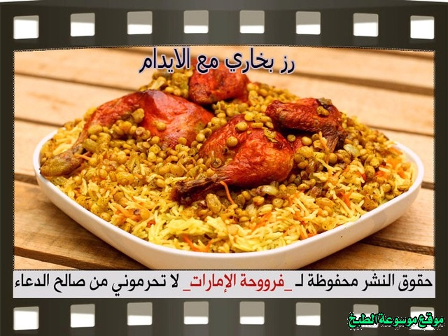 -emirates-frooha-arabic-food-cooking-recipes-وصفات-اطباق-ساخنة-رئيسية-فروحة-الامارات-بالصور-طريقة عمل الذ كبسة رز بخاري بالدجاج لذيذ منزلي بالصور