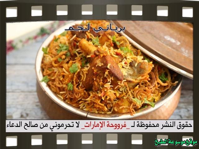-emirates-frooha-arabic-food-cooking-recipes-وصفات-اطباق-ساخنة-رئيسية-فروحة-الامارات-بالصور-طريقة عمل الذ كبسه برياني لحم لذيذ منزلي لذيذة بالصور