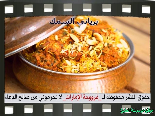 -emirates-frooha-arabic-food-cooking-recipes-وصفات-اطباق-ساخنة-رئيسية-فروحة-الامارات-بالصور-طريقة عمل الذ كبسه رز برياني سمك لذيذ منزلي لذيذة بالصور