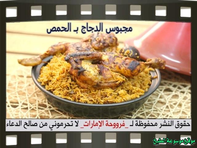 -emirates-frooha-arabic-food-cooking-recipes-وصفات-اطباق-ساخنة-رئيسية-فروحة-الامارات-بالصور-طريقة عمل الذ مجبوس الدجاج بالحمص منزلي لذيذة بالصور
