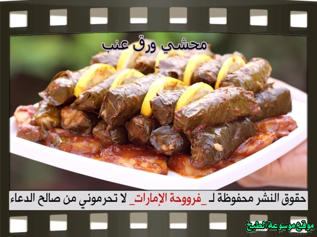 -emirates-frooha-arabic-food-cooking-recipes-وصفات-اطباق-ساخنة-رئيسية-فروحة-الامارات-بالصور-طريقة عمل الذ محشي ورق عنب لذيذ منزلي بالصور