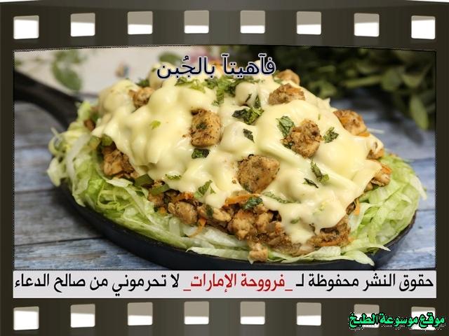 -emirates-frooha-arabic-food-cooking-recipes-وصفات-اطباق-ساخنة-رئيسية-فروحة-الامارات-بالصور-طريقة عمل الفاهيتا بالدجاج بالجبن منزلي لذيذة بالصور