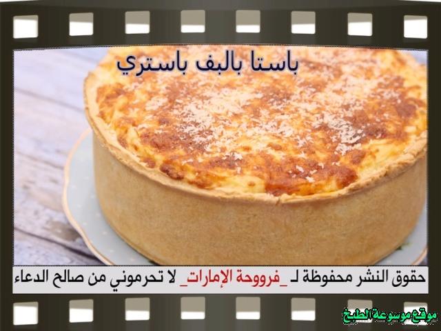 -emirates-frooha-arabic-food-cooking-recipes-وصفات-اطباق-ساخنة-رئيسية-فروحة-الامارات-بالصور-طريقة عمل باستا البف باستري منزلي لذيذة بالصور