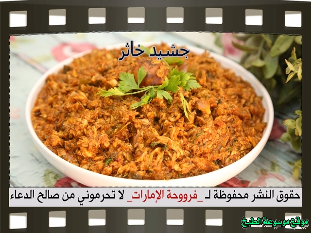 -emirates-frooha-arabic-food-cooking-recipes-وصفات-اطباق-ساخنة-رئيسية-فروحة-الامارات-بالصور-طريقة عمل جشيد السمك الخاثر منزلي لذيذة بالصور