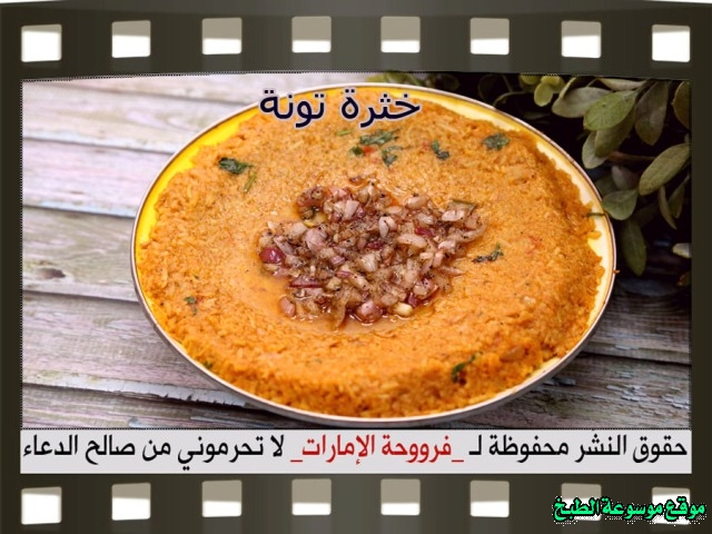 -emirates-frooha-arabic-food-cooking-recipes-وصفات-اطباق-ساخنة-رئيسية-فروحة-الامارات-بالصور-طريقة عمل خثره بالتونه منزلي لذيذة بالصور