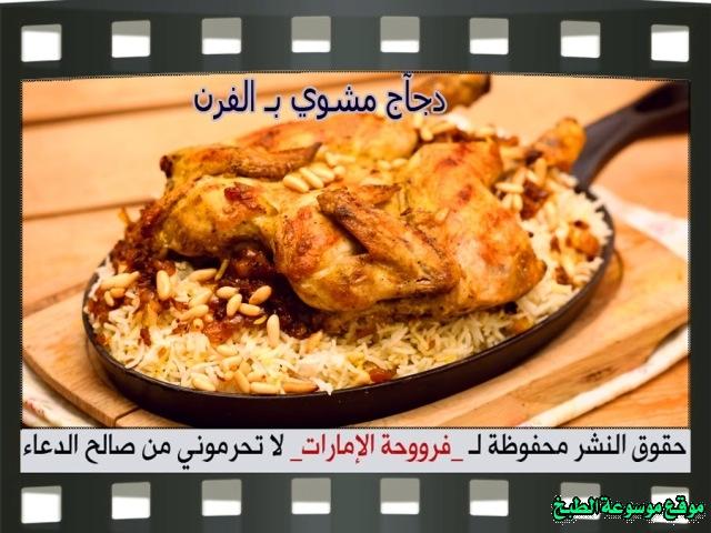 -emirates-frooha-arabic-food-cooking-recipes-وصفات-اطباق-ساخنة-رئيسية-فروحة-الامارات-بالصور-طريقة عمل دجاج مشوي في الفرن منزلي لذيذة بالصور