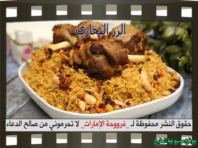 -emirates-frooha-arabic-food-cooking-recipes-وصفات-اطباق-ساخنة-رئيسية-فروحة-الامارات-بالصور-طريقة عمل رز بخاري باللحم على اصوله منزلي لذيذة بالصور