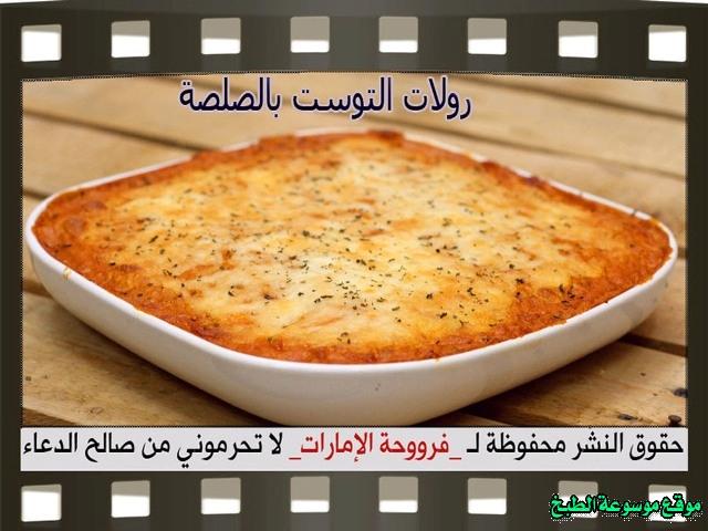 -emirates-frooha-arabic-food-cooking-recipes-وصفات-اطباق-ساخنة-رئيسية-فروحة-الامارات-بالصور-طريقة عمل رولات التوست بالصلصة منزلي لذيذة بالصور