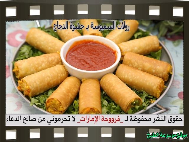 -emirates-frooha-arabic-food-cooking-recipes-وصفات-اطباق-ساخنة-رئيسية-فروحة-الامارات-بالصور-طريقة عمل رولات السمبوسة بالدجاج منزلي لذيذة بالصور