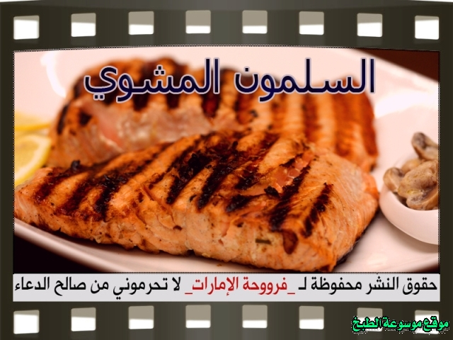 -emirates-frooha-arabic-food-cooking-recipes-وصفات-اطباق-ساخنة-رئيسية-فروحة-الامارات-بالصور-طريقة عمل سمك السلمون المشوي منزلي لذيذة بالصور