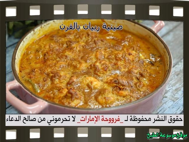 -emirates-frooha-arabic-food-cooking-recipes-وصفات-اطباق-ساخنة-رئيسية-فروحة-الامارات-بالصور-طريقة عمل صينية روبيان بالفرن منزلي لذيذة بالصور