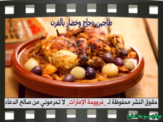 -emirates-frooha-arabic-food-cooking-recipes-وصفات-اطباق-ساخنة-رئيسية-فروحة-الامارات-بالصور-طريقة عمل طاجين بالدجاج والخضار منزلي لذيذة بالصور