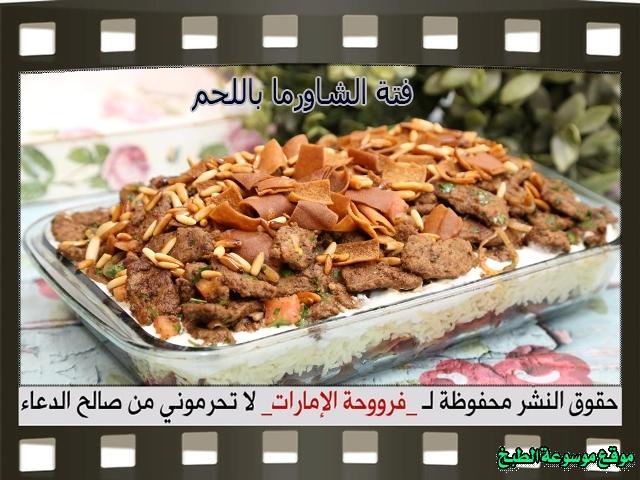 -emirates-frooha-arabic-food-cooking-recipes-وصفات-اطباق-ساخنة-رئيسية-فروحة-الامارات-بالصور-طريقة عمل فتة الشاورما باللحم  منزلي لذيذة بالصور