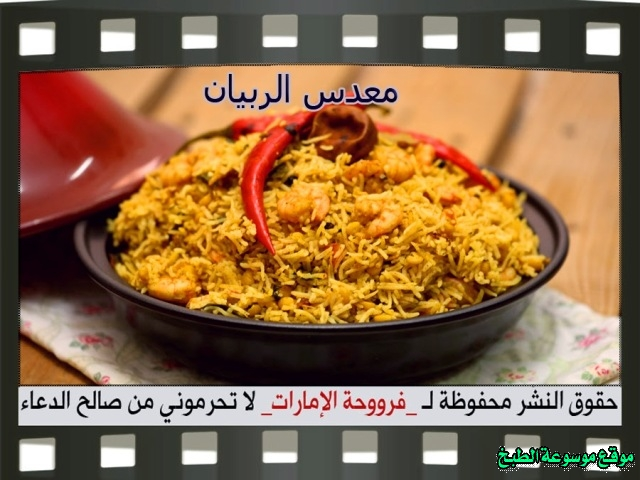 -emirates-frooha-arabic-food-cooking-recipes-وصفات-اطباق-ساخنة-رئيسية-فروحة-الامارات-بالصور-طريقة عمل كبسة رز معدس الربيان منزلي لذيذة بالصور