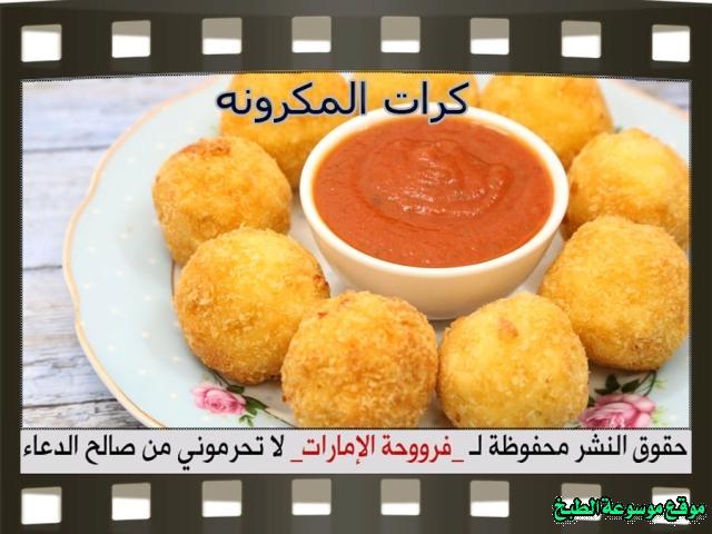 -emirates-frooha-arabic-food-cooking-recipes-وصفات-اطباق-ساخنة-رئيسية-فروحة-الامارات-بالصور-طريقة عمل كرات المكرونه المقليه منزلي لذيذة بالصور