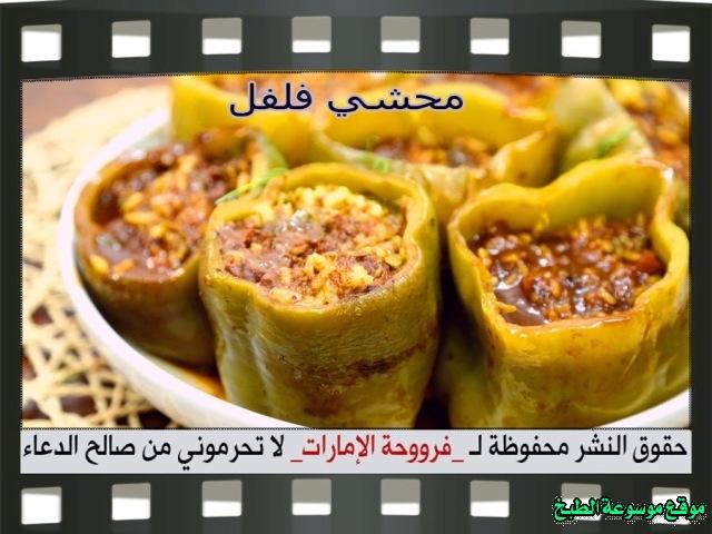 -emirates-frooha-arabic-food-cooking-recipes-وصفات-اطباق-ساخنة-رئيسية-فروحة-الامارات-بالصور-طريقة عمل محشي الفلفل الرومي منزلي لذيذة بالصور