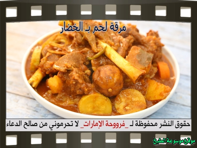 -emirates-frooha-arabic-food-cooking-recipes-وصفات-اطباق-ساخنة-رئيسية-فروحة-الامارات-بالصور-طريقة عمل مرق خضار لذيذ باللحم منزلي لذيذة بالصور