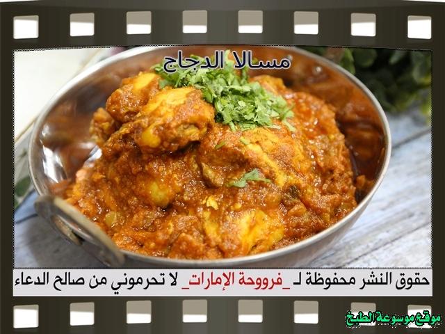 -emirates-frooha-arabic-food-cooking-recipes-وصفات-اطباق-ساخنة-رئيسية-فروحة-الامارات-بالصور-طريقة عمل مسالا الدجاج الهنديه منزلي لذيذة بالصور
