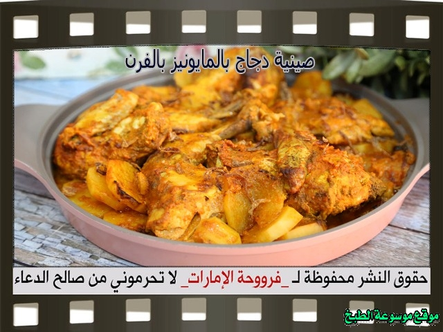 -emirates-frooha-arabic-food-cooking-recipes-وصفات-اطباق-ساخنة-رئيسية-فروحة-الامارات-بالصور-طريقة عمل صينية الدجاج بالمايونيز بالفرن منزلي لذيذة بالصور