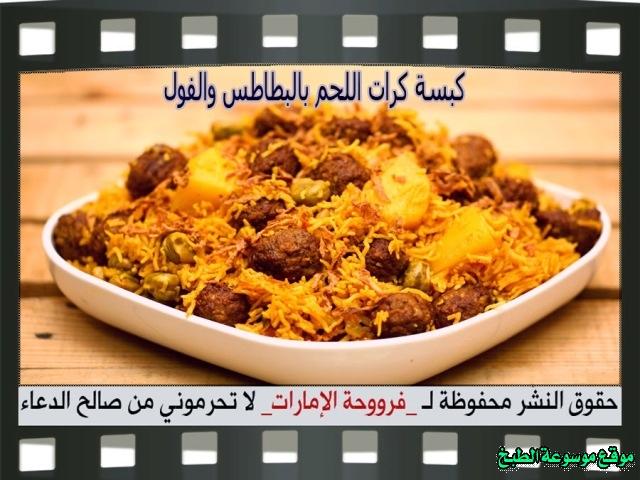 -emirates-frooha-arabic-food-cooking-recipes-وصفات-اطباق-ساخنة-رئيسية-فروحة-الامارات-بالصور-طريقة عمل كبسة رز بكرات اللحم بالبطاطس والفول منزلي لذيذة بالصور