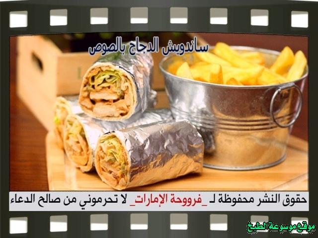-emirates-frooha-arabic-sandwich-recipes-سندوتشات-فروحة-الامارات-بالصور-طريقة عمل ساندوتش الدجاج بالصوص منزلي لذيذة بالصور