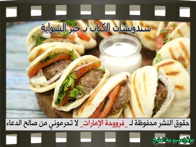 -emirates-frooha-arabic-sandwich-recipes-سندوتشات-فروحة-الامارات-بالصور-طريقة عمل ساندوتش الكباب المشوي بخبز الشواية منزلي لذيذة بالصور