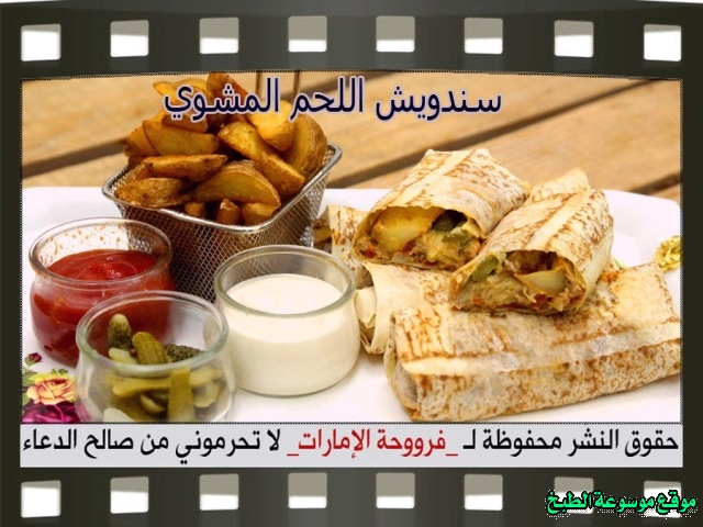 -emirates-frooha-arabic-sandwich-recipes-سندوتشات-فروحة-الامارات-بالصور-طريقة عمل ساندوتش اللحم المشوي منزلي لذيذة بالصور