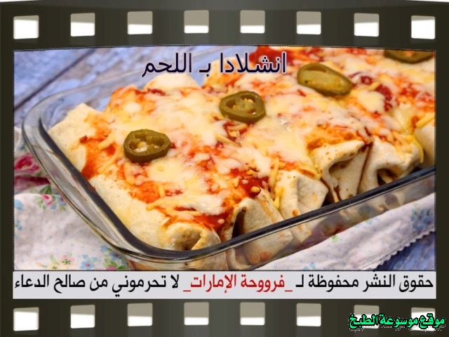 -emirates-frooha-arabic-food-cooking-recipes-وصفات-اطباق-ساخنة-رئيسية-فروحة-الامارات-بالصور-طريقة عمل انشلادا اللحم منزلي لذيذة بالصور